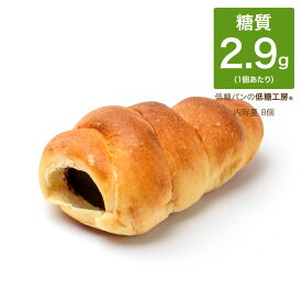 低糖質 糖質制限 チョココロネ 8個 パン 大豆粉 大豆パン 大豆食品 イソフラボン オーツ胚芽 オーツ麦 オート麦 置き換え ダイエット 食品 ダイエット食品 食物繊維 菓子パン ロカボ 冷凍パン 非常食 タンパク質