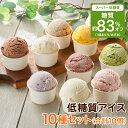 アイス ギフト アイスクリーム 低糖質 糖質制限 砂糖不使用 10種セット(ミルク バニラ チョコ 抹茶 マンゴー ブルー…