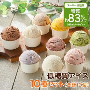 アイス ギフト アイスクリーム 低糖質 糖質制限 砂糖不使用 10種セット(ミルク バニラ チョコ 抹茶 マンゴー ブルーベリー あずき 黒豆きなこ いちご ミント) 糖質 ゼロ オフ カット ノンシュ