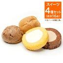 糖質制限 低糖質 ロールケーキとシュークリーム 16個セット(プレーンとチョコを各4個) おやつ