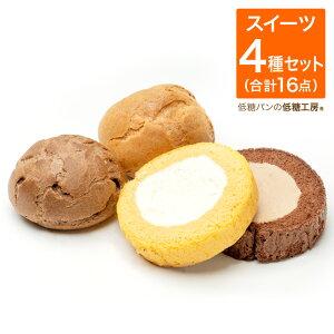 低糖質 糖質制限 ロールケーキとシュークリーム 16個セット(プレーンとチョコを各4個) おやつ ロカボ