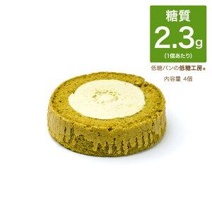 低糖質 糖質制限 ロールケーキ 宇治抹茶 4個 おやつ ロカボ