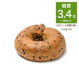 糖質制限 低糖質 ふすま ごま ベーグル(1袋8個入り) 糖質制限パン 低糖質パン ブランパン 置き換えダイエット ダイエット食品 エリスリトール ロカボ ダイエット ローカーボ 食物繊維 糖質オフ 糖質カット 糖類ゼロ 0