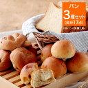 ダントツの! 低糖質 糖質制限 大豆パン セット( 丸パン 大豆食パン 大豆くるみパン チョココロネ) パン 大豆粉 大…