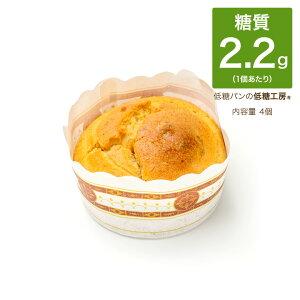 低糖質 糖質制限 マフィン くるみ キャラメル 風味 4個 おやつ ロカボ