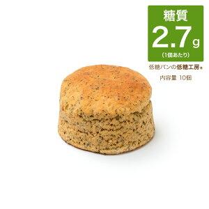 低糖質 糖質制限 スコーン 紅茶 10個 おやつ 置き換えダイエット ダイエット食品 ダイエット ロカボ 食物繊維 糖質制限食 糖質制限ダイエット ロカボ