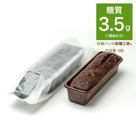 糖質制限 糖質オフ チョコ 糖質84%オフ ミルクチョコ使用 濃厚 ガトーショコラ 4個入り 糖質制限 ケーキ 置き換え ダイエット ロカボ スイーツ 糖質カット 食物繊維 ダイエットチョコ