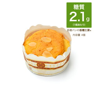 ダントツの! 低糖質 糖質制限 マフィン オレンジ 4個 おやつ ダイエット食品 ダイエット スイーツ 置き換えダイエット おきかえ ロカボ 糖質 オフ カット 食物繊維 朝食 焼き菓子 お茶菓子