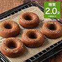 【初回キャンペーン!最大300円OFFクーポン使えます】 低糖質 焼きドーナツ チョコレート 5個 おやつ 糖質 オフ カッ…