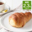 糖質制限 糖質オフ ふんわりブランパン クリームコロネ 3個 パン 糖質オフ 糖質カット ふすまパン ふすま小麦 ふすま…