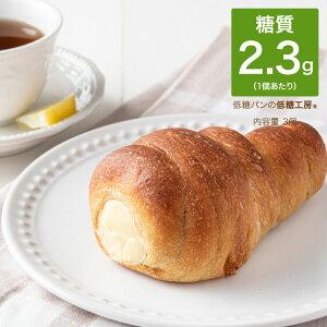 ダントツの! 低糖質 糖質制限 糖質オフ ふんわりブランパン クリームコロネ 3個 パン 糖質オフ 糖質カット ふすまパン ふすま小麦 ふすま粉 ブランパン ダイエット ロカボ 食品 置き換え ダ