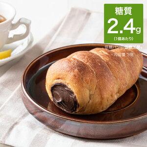 ダントツの! 低糖質 糖質制限 糖質オフ ふんわりブランパン チョココロネ 3個 パン 糖質オフ 糖質カット ふすまパン ふすま小麦 ふすま粉 ブランパン ダイエット ロカボ 食品 置き換え ダイ