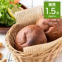 ダントツの! 低糖質 糖質制限 糖質オフ ふんわりブランパン くるみ 10個 パン 糖質オフ 糖質カット ふすまパン ふす…