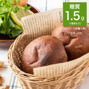 ダントツの! 低糖質 糖質制限 糖質オフ ふんわりブランパン くるみ 10個 パン 糖質オフ 糖質カット ふすまパン ふすま小麦 ふすま粉 ブランパン ダイエット ロカボ 食品 置き換え ダイエッ