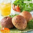 ダントツの! 低糖質 糖質制限 糖質オフ ふんわりブランパン 丸いパン 25個 セット (ロールパン、ごまパン、くるみパ…