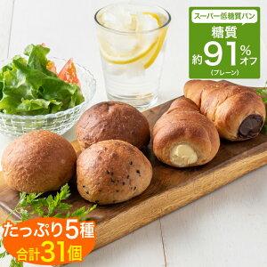 糖質制限パン 低糖質 糖質オフ ふんわりブランパン ふすまパン お試し 31個 セット (ロールパン、ごまパン、くるみパン、チョココロネ、クリームコロネ) 小麦ふすま 糖質 オフ カット 食物