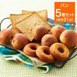 ダントツの! 低糖質 糖質制限 パン スイーツ 21個 お試し福袋 おやつ お菓子 ブラン ふすまパン ふすま小麦 ふすま粉 置き換え ダイエット 食品 ダイエット食品 食物繊維 糖質オフ 糖質カッ