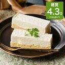 糖質制限 低糖質 レアチーズケーキ おやつ お菓子 糖質 オフ カット 置き換え ダイエット 食品 低糖質ダイエット ロカ…
