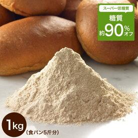 低糖質 糖質制限 糖質オフのふすまパン ミックス粉 1袋(5斤分) ホームベーカリー ミックス粉 ブランパン ふすまパン ふすま小麦 ふすま粉 置き換えダイエット ロカボ ダイエット パン 糖質カット 製パン 製菓 ロカボ