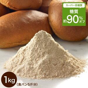 低糖質 糖質制限 糖質オフのふすまパン ミックス粉 1袋(5斤分) ホームベーカリー ミックス粉 ブランパン ふすまパン ふすま小麦 ふすま粉 置き換えダイエット ロカボ ダイエット パン 糖