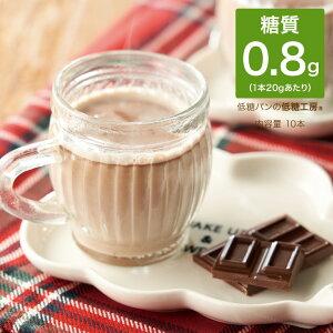低糖質 チョコレートソース 20g 10本セット/糖質制限 糖質オフ ダイエット チョコ おやつ お菓子 置き換え チョコソース ココア ショコラショー ショコラショ ミルクチョコ
