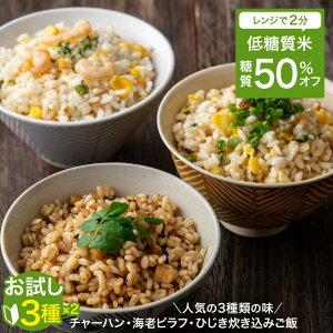 低糖質 糖質制限 米 食品 糖質オフ 50% お試し3種 ×2 セット 6食分 糖質 カット 食物繊維 食事制限 置き換え ダイエット 糖質制限ダイエット ロカボ 米 こめ 冷凍食品 こんにゃく米ではありま