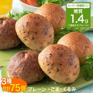 スーパー 低糖質 パン 糖質制限 糖質オフ ふんわりブランパン ふすまパン 丸いパン 25個入×3セット(75個入) (ロールパン、ごまパン、くるみパン) 小麦ふすま 糖質 オフ カット 食物繊維 食事