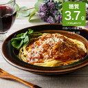 糖質制限 低糖質 大豆たんぱくミートソース 4食 パック 冷凍総菜 洋風総菜 ダイエット 置き換えダイエット ロカボダイ…
