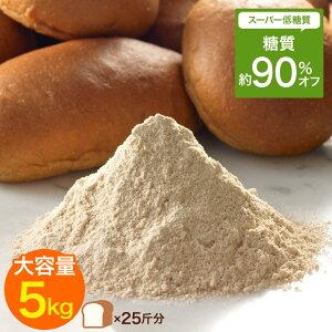低糖質 糖質制限 糖質オフのふすまパン ミックス粉  5袋(25斤分) ホームベーカリー ミックス粉 ブランパン ふすまパン ふすま小麦 ふすま粉 置き換えダイエット ロカボ ダイエット パン 糖