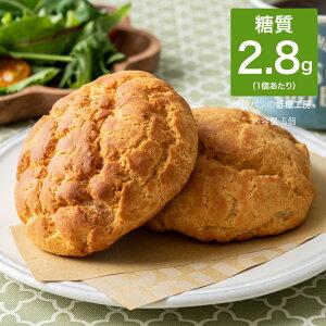 低糖質 糖質制限 糖質オフ サクサクふわふわあま〜いメロンパン 5個パン 糖質オフ 糖質カット ふすまパン ふすま小麦 ふすま粉 ブランパン ダイエット ロカボ 食品 置き換え ダイエット食品