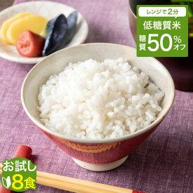 低糖質 糖質制限 米 食品 糖質オフ 50% 白めし8袋入 8食 白 ごはん ゴハン 糖質 カット 食物繊維 食事制限 置き換え ダイエット 糖質制限ダイエット ロカボ 米 こめ 冷凍食品 こんにゃく米ではありません