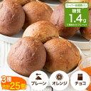 スーパー 低糖質 パン 糖質制限 糖質オフ ふんわりブランパン ふすまパン 丸いパン 3種 25個 セット (ロールパン、チ…