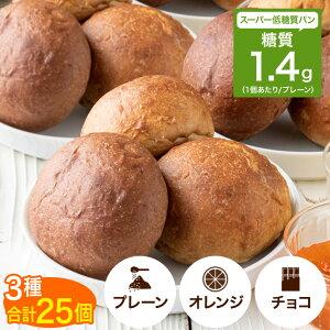 スーパー 低糖質 パン 糖質制限 糖質オフ ふんわりブランパン ふすまパン 丸いパン 3種 25個 セット (ロールパン、チョコパン、オレンジパン) 小麦ふすま 糖質 オフ カット 食物繊維 食事制限