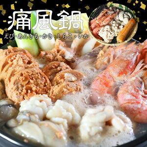 痛風鍋(3〜4人前) \本気の映え鍋/痛風鍋セット あん肝、マダラ白子、牡蠣、アカエビ、真イカ、特製しょうゆスープ、ダシ用昆布