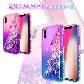 スマホケース iPhone 11 11pro 11promax XR XSMax X XS 7 8 7Plus 8Plus GALAXY Note9 可愛い 女子 パープル 紫 ピンク 青 揺れるラメ グラデーション 綺麗 ラメ デコ 送料無料 お揃い プレゼント 目立つ 派手 耐衝撃