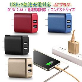 ACプラグ 急速充電 充電器 2口 海外OK 5V 2.4A USB 同時充電 メタリック マット レッド ブルー ゴールド ブラック コンパクト スリム 旅行 スマホ充電 iPhone android 軽量 高性能 プレゼント ペア