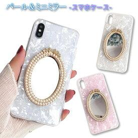 スマホケース iPhone XR XSMax X XS 7 8 7Plus 8Plus 鏡付き 化粧直し 女子力 デコ ペア プレゼント おしゃれ 送料無料