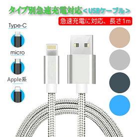 充電ケーブル 急速 USB 丈夫 同時充電 長持ち アップル Micro-USB Type-C 1m 高速 高強度 データ転送 iPhone Xperia Galaxy USB USB Android 充電 デジカメ