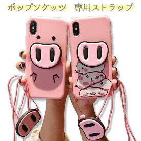 【翌日発送】【10%以上off】iPhone 11 11pro 11promax ケース スマホケース XR XSMax X XS 7 7Plus 8 8Plus 動物 シリコン ストラップ付 女子 かわいい 耐衝撃 ピンク お揃い プレゼント 送料無料