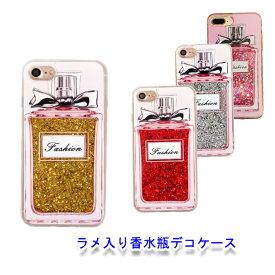 iPhoneケース iPhone X XR XSMax 8 8Plus 7 7Plus 6 6Plus 6s 6sPlus ケース 香水 ラメ デコ フレグランス オシャレ キラキラ スノードーム ゴージャス 美しい カワイイ 女子 ピンク キュート 女性 女の子 面白い インスタ映え 送料無料