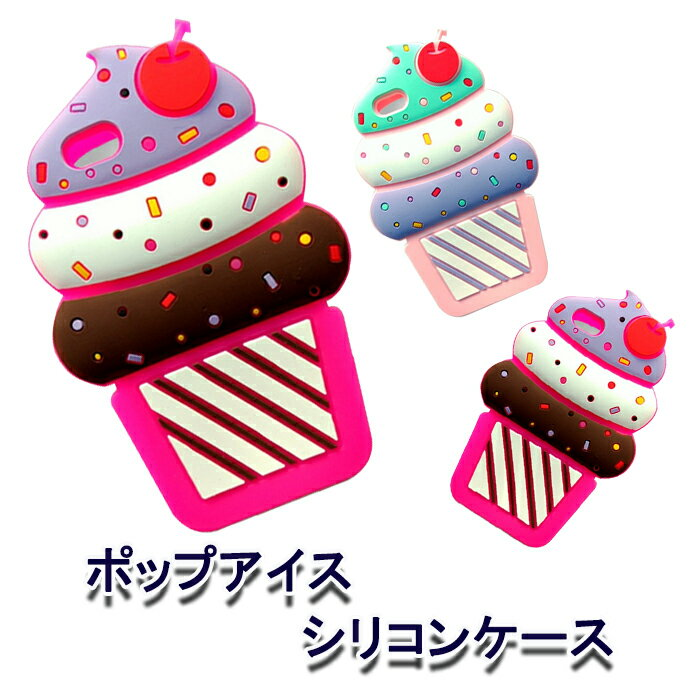 iPhoneケース iPhone X XR XSMAX 8 8Plus 7 7Plus iPhone6 6s iPhone6Plus 6sPlus シリコンケース 立体 3D 食べ物 アイスクリーム かわいい 派手 カラフル 注目 パステルカラー ビビットカラー 女子 女の子 女性 若者 JK 送料無料