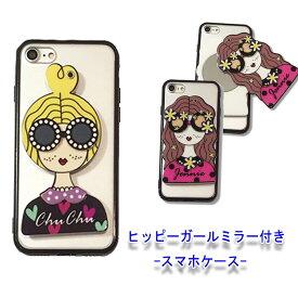 iPhoneケース スマホケース 背面ケース iPhone XR XSMax X XS iPhone 8 8Plus 6 6s 6Plus 6sPlus 鏡付き 鏡 ポップ 派手 眼鏡 サングラス 花 ハート 女の子 女性 かわいい 可愛い おしゃれ 便利 送料無料
