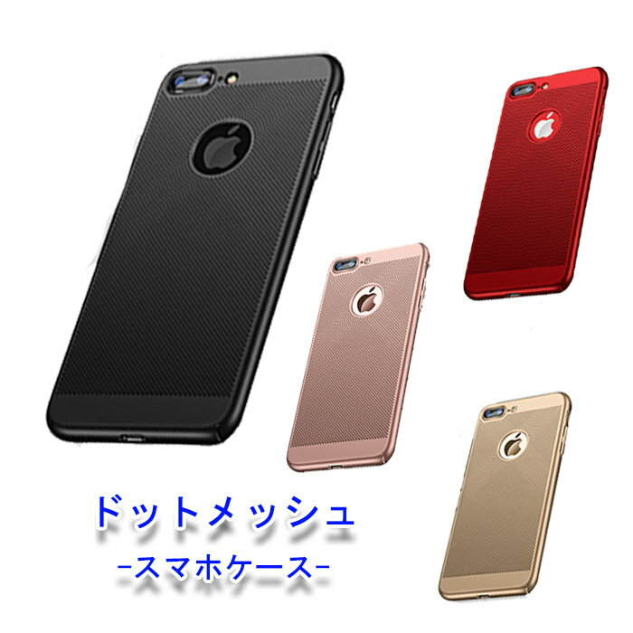 iPhone XR XSmax iPhoneケース スマホケース 背面ケース iPhone X XS iPhone 8 8Plus 6 6s 6Plus 6sPlus メッシュ 薄型 軽い 熱発散 アップルマーク ピンク ゴールド 赤 黒 ペア お揃い カップル 女性 男性 シンプル 送料無料