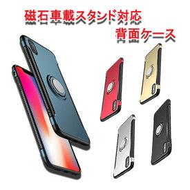 iPhoneケース 車載ホルダー対応 背面ケース 7 7Plus iphone8 8plus iphonex XS GALAXY Note8 GALAXY S8+ S8 S9 S9+ スタンド 車載ホルダー リング 薄型 シンプル ブラック ブルー レッド ピンク スタイリッシュ スリム 送料無料
