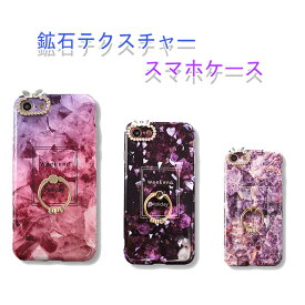 iPhone 11 11pro 11promax ケース スマホケース 鉱石 リング付き ピンク パープル XR XSMax 7 7Plus 8 8Plus X XS ゴージャス 女子力 薄型 軽量 デコ ダイヤ 上品 ペア