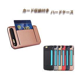 iPhone SE 第二世代 se2 iPhoneケース スマホケース iPhone XR XSMax X XS 7 8 7Plus 8Plus ケース 耐衝撃 ハードケース カラフル カード収納 シンプル 通勤 保護ケース 送料無料