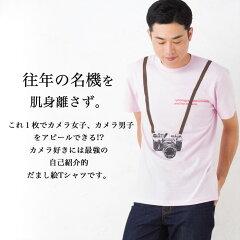 新色登場!宇宙からバクテリアまでTシャツ/全3色