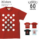 還暦 水玉 ロゴ Tシャツ 半袖 赤 メンズ レディース おじいちゃん おばあちゃん 祖父 祖母お揃い 60歳61歳 ギフト ロゴ 還暦 お祝い レ…