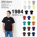 【メール便 送料無料】1984 年号 Tシャツ 半袖 5.6 オンス メンズファッション レディース ファッション 親子 ご夫婦 兄弟 姉妹 お友達…