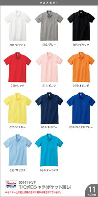 T/Cポロシャツ(ポケット無し)カラー